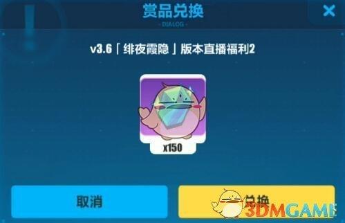 《崩坏3》V3.6绯夜霞隐版本直播水晶兑换地址