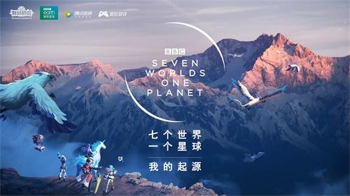 《我的起源》联动BBC纪录片《七个世界,一个星球》,两个星球的视觉盛宴!