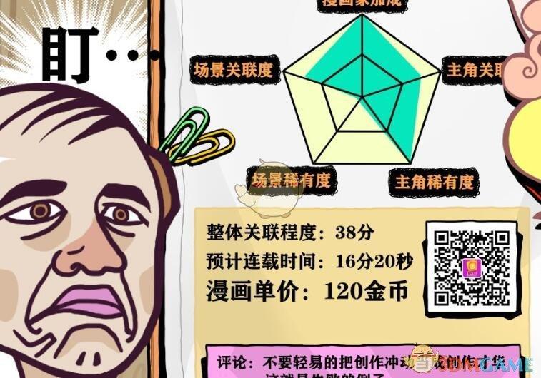 《人气王漫画社》新手前期发展攻略
