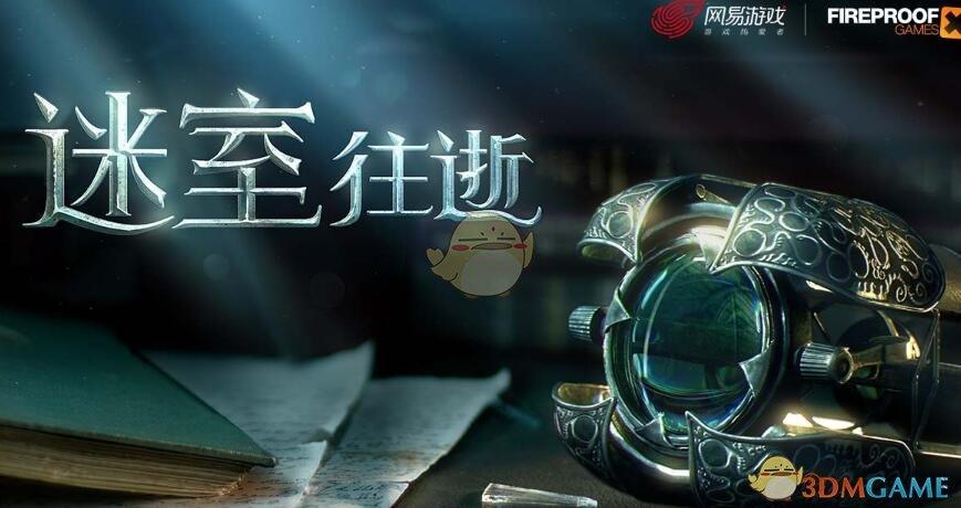 《迷室:往逝》第7关图文攻略——房间七日式和屋