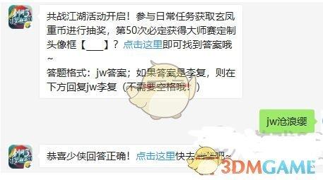 《剑网3:指尖江湖》11月26日每日一题答案