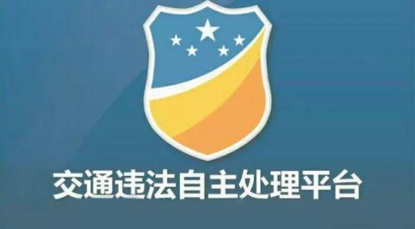 《贵州交警》驾驶证绑定流程
