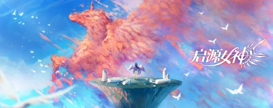 《启源女神》明日公测 iOS预下载今日开放!