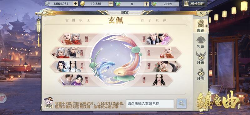 中州秘都逍遥城降临 《镇魔曲》新版本全面上线