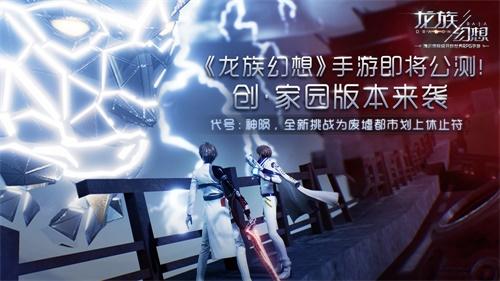 《龙族幻想》手游11月29日正式公测 创造你的平行世界!