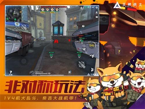 碾压或被反杀!1V4非对称玩法来袭 《王牌战士》新版本12.5上线