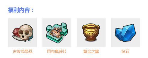 三周年预热活动开启!《不思议迷宫》x《万象物语》联动迷宫上线!