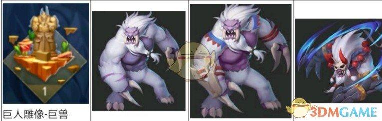 《幻斗英雄》兽族兵种巨兽分析心得分享