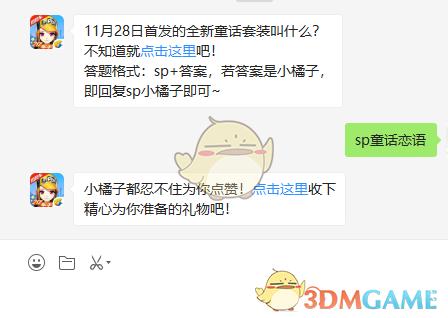 《QQ飞车手游》11月29日微信每日一题答案