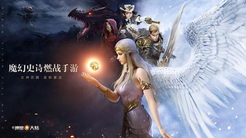 《神魔大陆》手游预约正式开启:星轮转动,女神苏醒