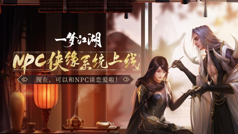 灵犀之约 《一梦江湖》NPC侠缘系统今日上线