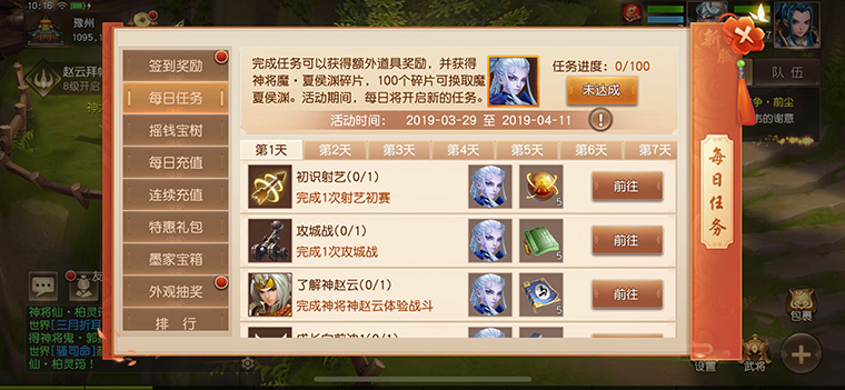 千山暮雪,《三国如龙传》双平台新服今日开启