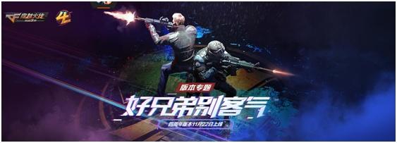 《穿越火线手游》4周年活动12月1日上线,迅游联