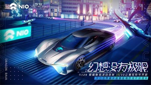 幻想没有极限! 龙族幻想 × 蔚来EP9超跑联名活动首发