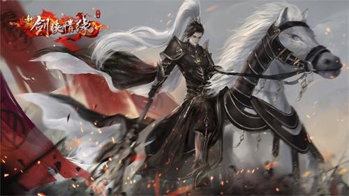 《新剑侠情缘》手游年度资料片名扬天下正式发布 杨门将军&锦绣华服季即将来袭