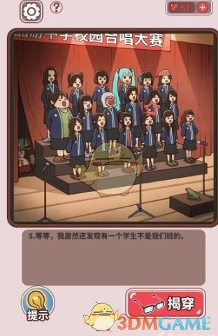 《中国式班主任》第14关攻略——校园合唱