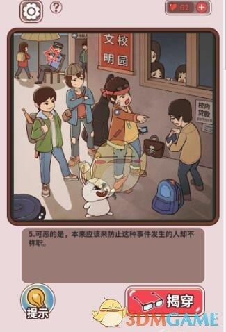 《中国式班主任》第15关攻略——不良少年