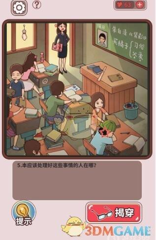 《中国式班主任》第16关攻略——值日生