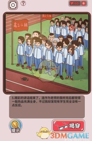 《中国式班主任》第18关攻略——朝会