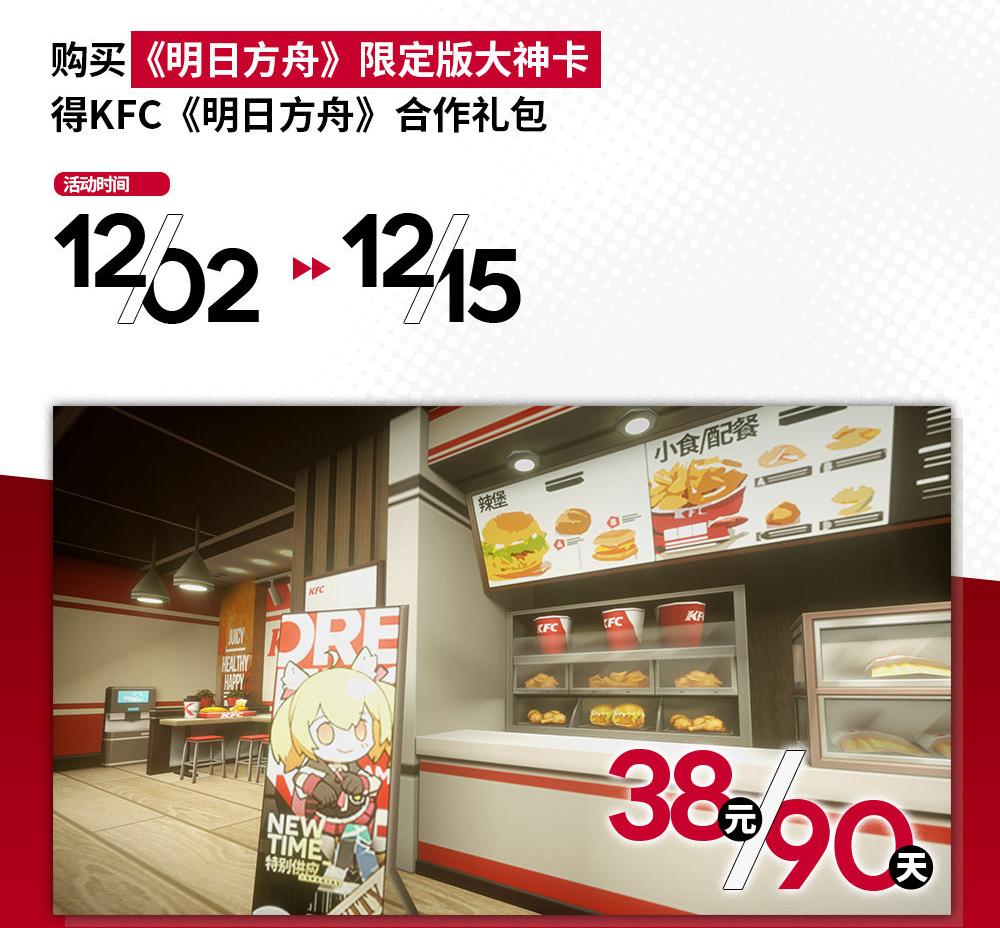 《明日方舟》KFC大神卡联动活动结束时间