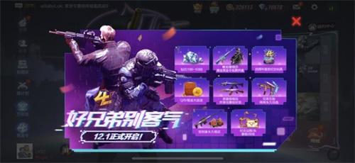 ������Ʊע��_登录即送!CF手游四周年福利活动嗨翻天