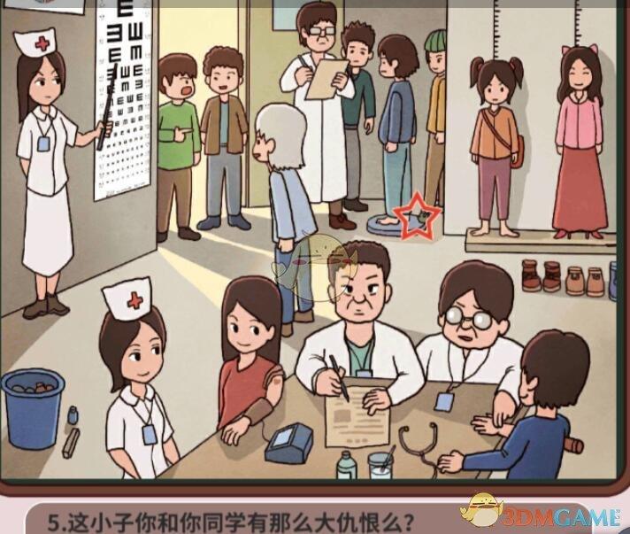 《中国式班主任》第42关攻略—体检