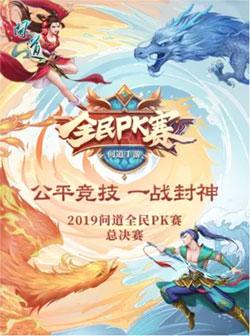 年终盛典 《问道》手游全民PK总决赛售票开启!