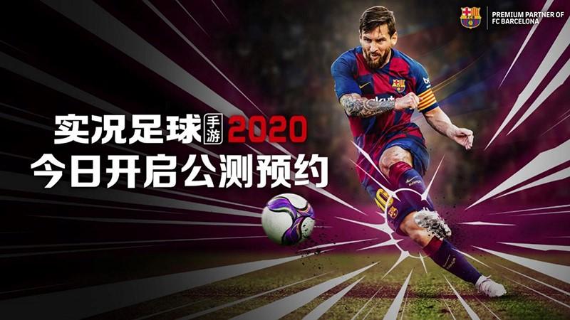 《实况足球手游-2020》公测正式定档!梅西宣布代言!