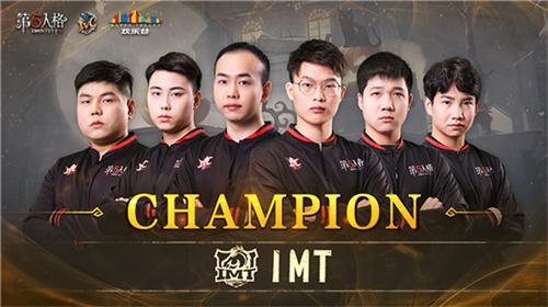 新王登顶!IMT 战队加冕《第五人格》冬季精英赛桂冠