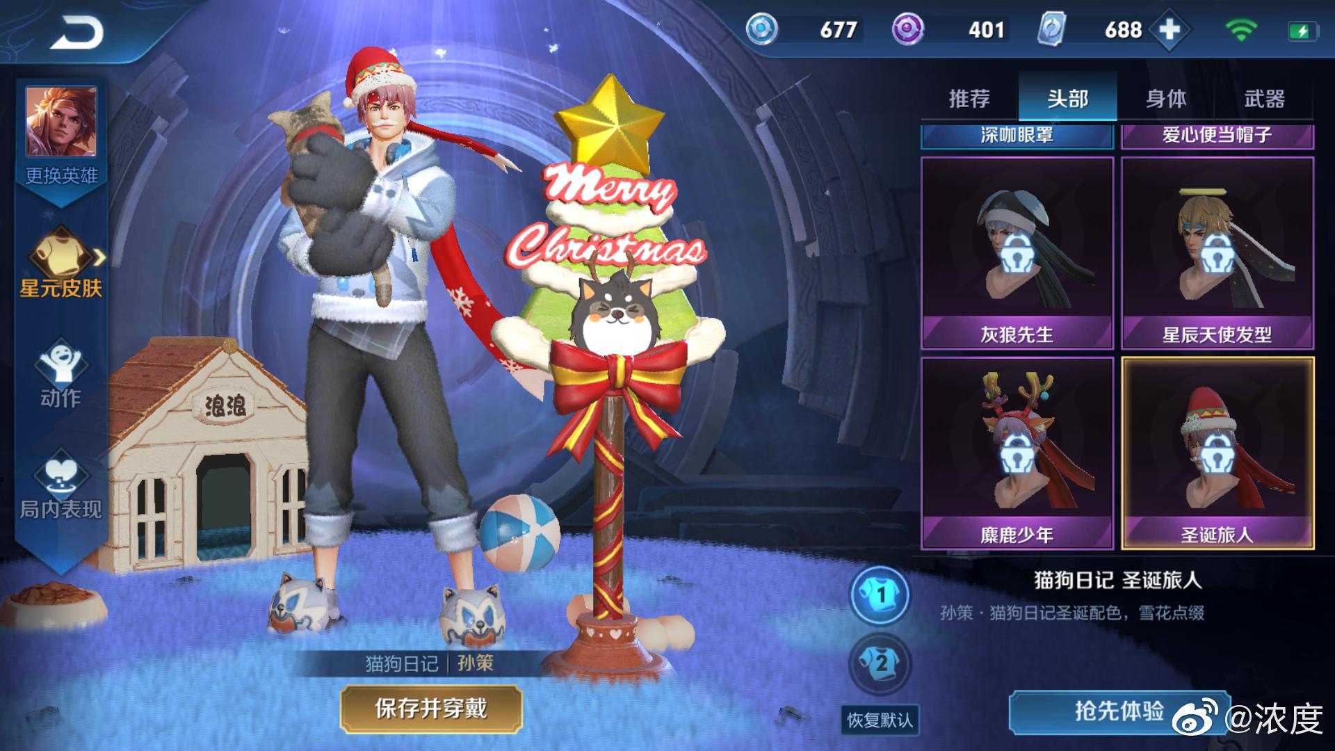 《王者荣耀》孙策圣诞星元皮肤前瞻