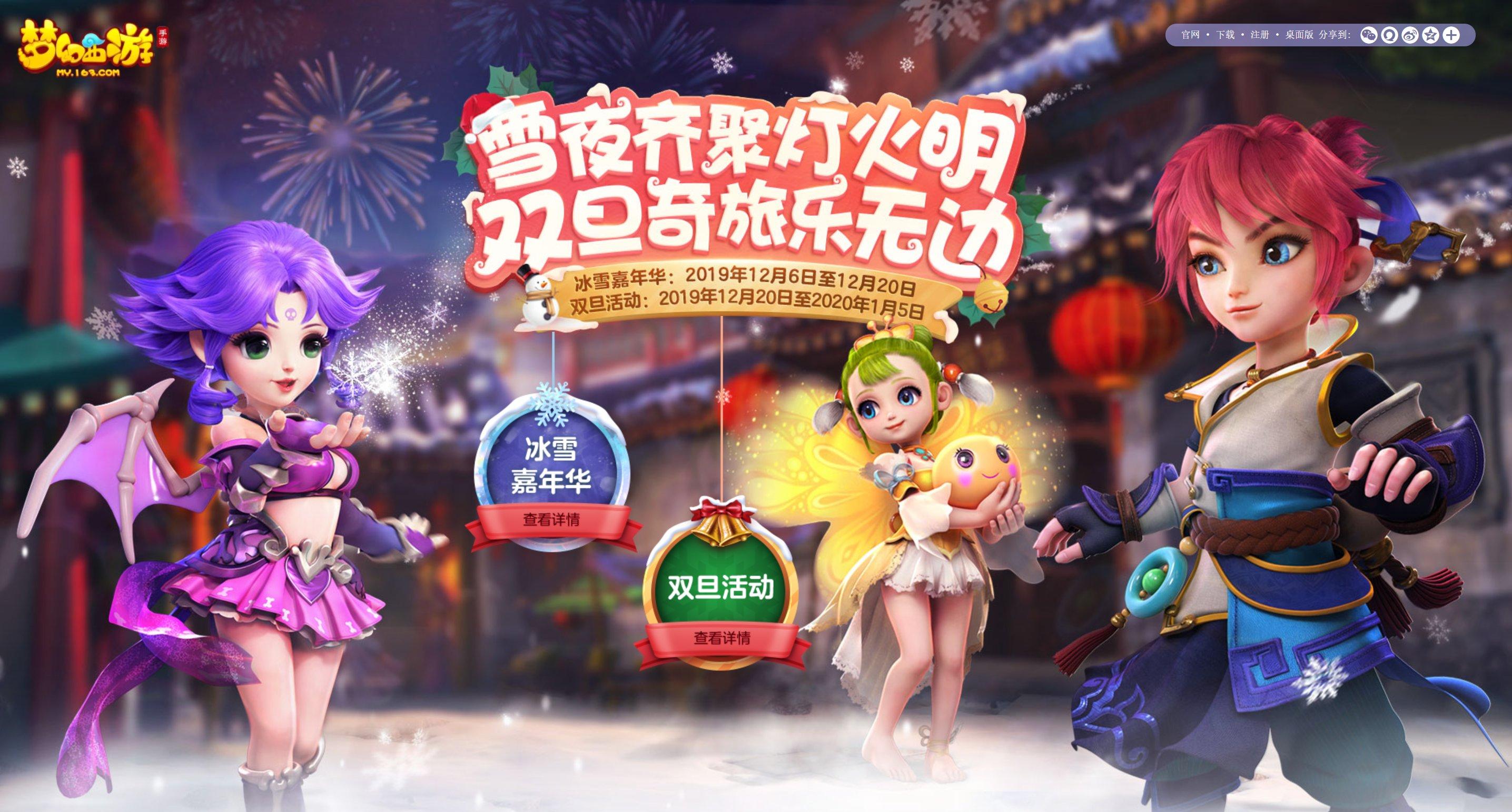 梦回长安!《梦幻西游》手游2019嘉年华活动全服上线