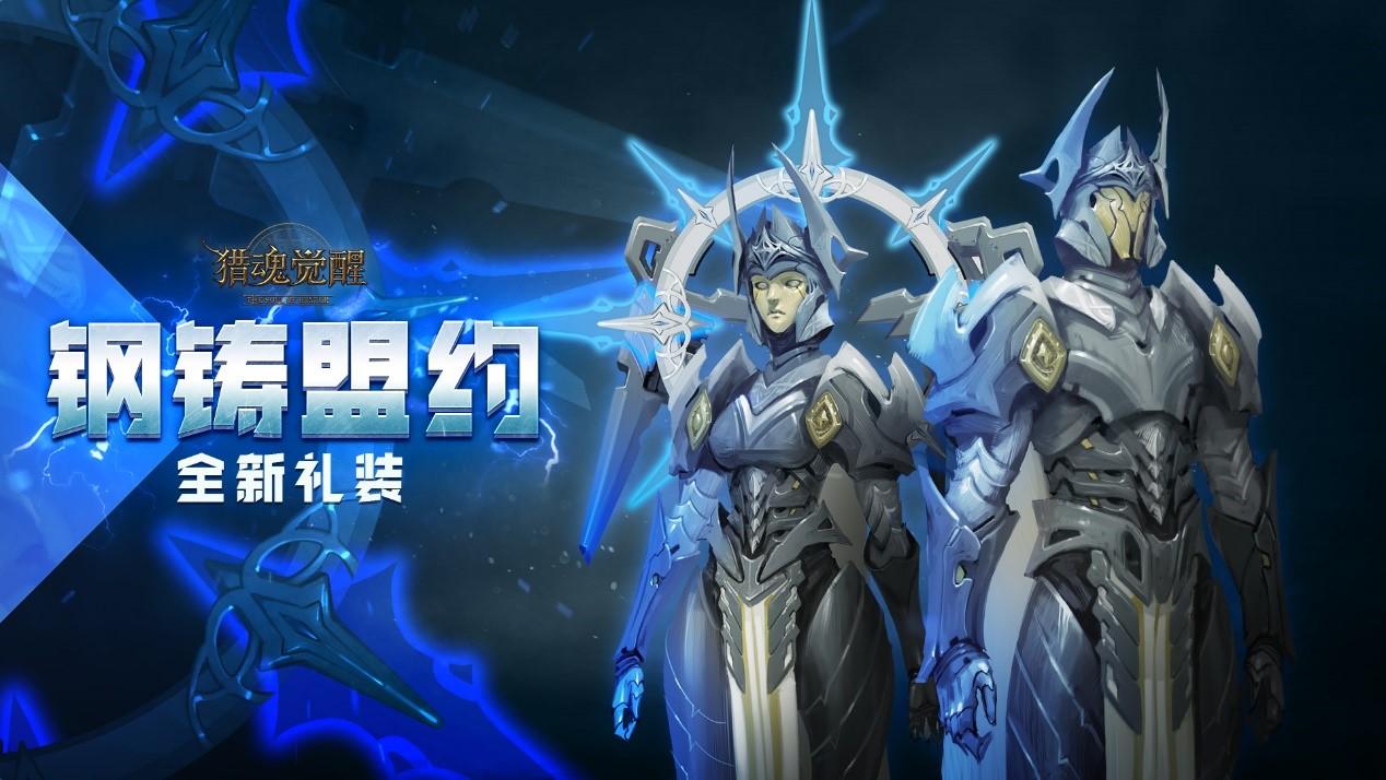 閃電鑄造的鋼鐵榮耀 《獵魂覺醒》全新鎧甲禮裝發布