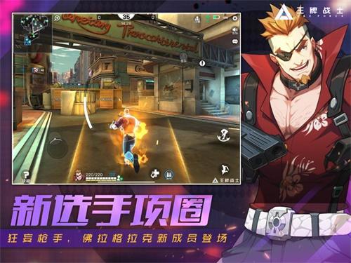 """《王牌战士》""""机犬乱斗""""新版今日上线!最强赛事斗鱼赛来袭"""