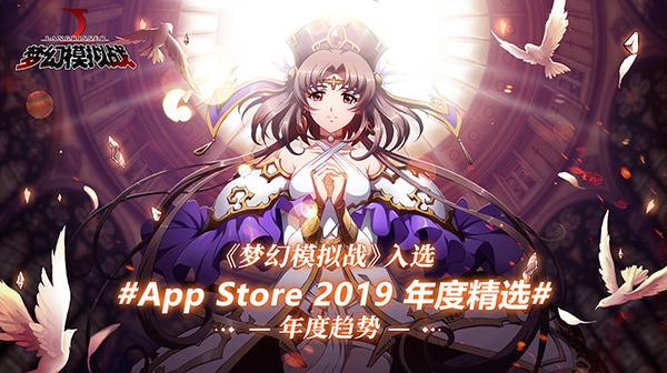 得到玩家高度认可 《梦幻模拟战》手游入选App Store2019年度精选![视频][多图]图片1