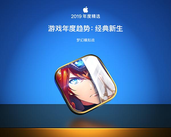 《梦幻模拟战》手游入选App Store 2019年度精选!
