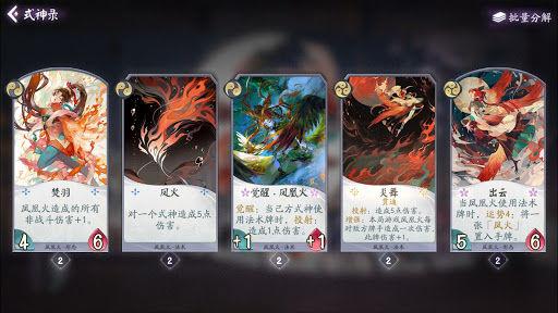 《阴阳师:百闻牌》凤凰火式神卡牌评测&排行