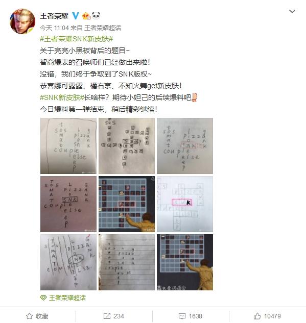 《王者荣耀》不知火舞皮肤台词介绍