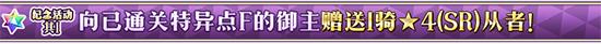 《FGO》1500万下载活动54选一推荐