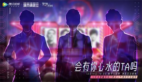 龙族幻想x演员请就位 平行世界综艺之夜即将来袭