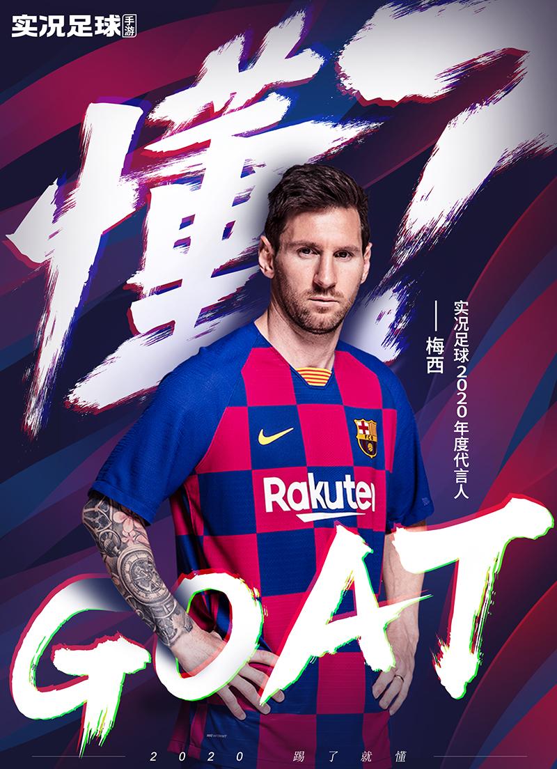 《懂?》看懂了吗?实况足球手机游戏2020系列海报曝光!