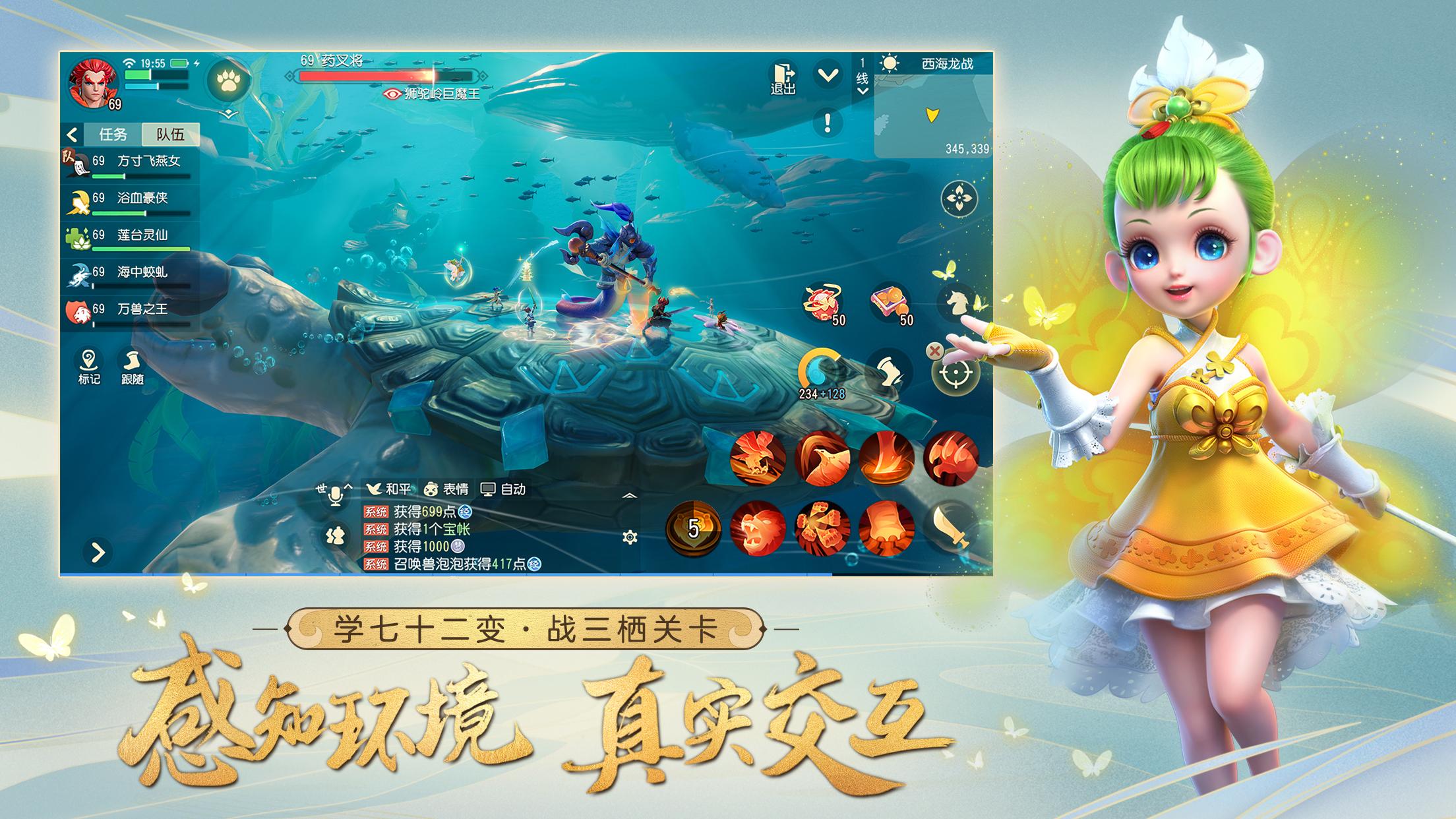 《梦幻西游三维版》公测定档!App Store 预订开启!