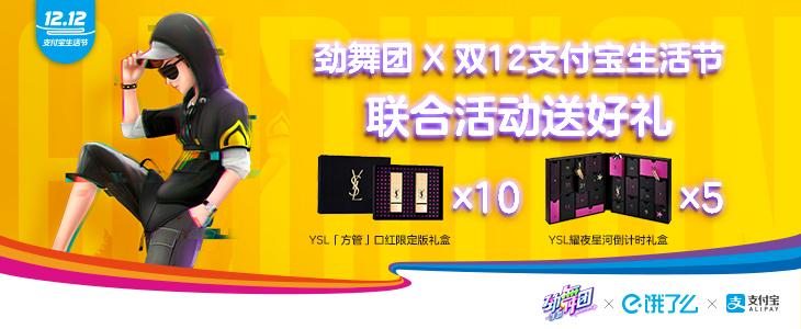 《劲舞团》手机游戏x支付宝送豪礼迎圣诞,给生活多点甜!
