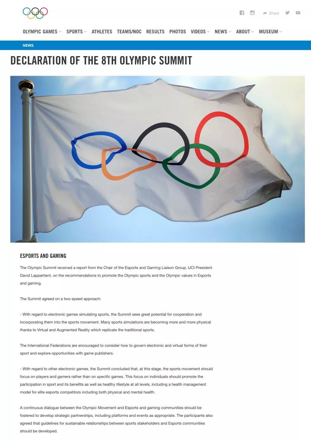 """国际奥林匹克峰会发布声明 两路并进探索电竞""""蓝海"""""""