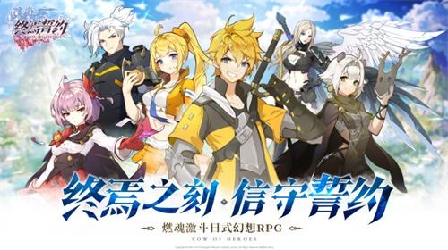 燃魂激斗日式幻想RPG《终焉誓约》预约上线