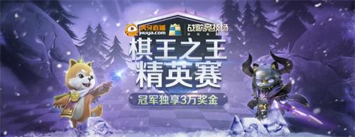 《战歌竞技场》棋王之王虎牙赛冠军诞生