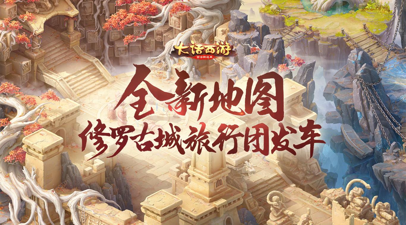 大话手机游戏全新地图!修罗古城旅行团发车!