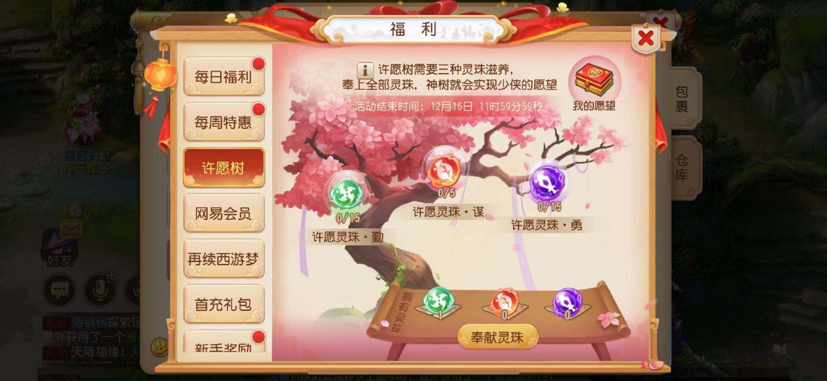 欢度嘉年华,《梦幻西游》手机游戏许愿树活动上线
