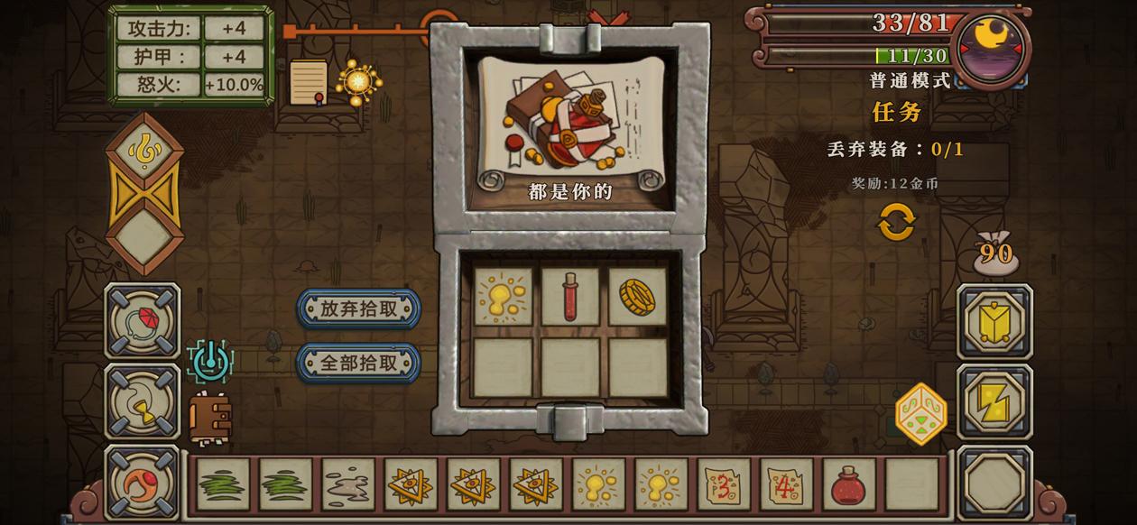 日常安利《无尽之路》 智商高不如运气好? 看脸的卡牌探索游戏