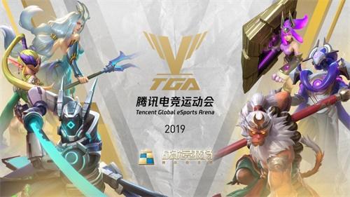 棋王之王TGA总决赛12.16开赛!《战歌竞技场》新版发布