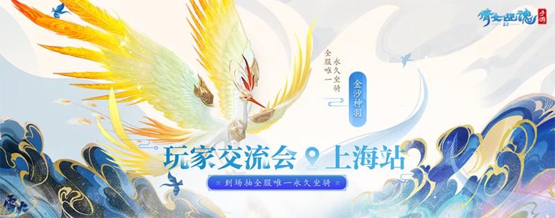 上海玩家交流会倒计时,倩女手机游戏新职业绝密现场曝光!